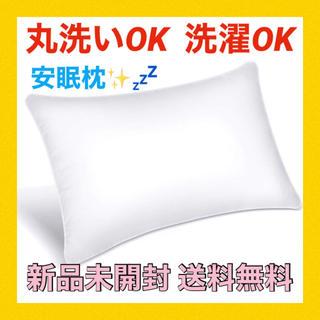 枕 快眠枕 高反発 肩こり クッション 丸洗い可能(枕)