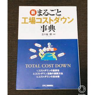 新・まるごと工場コストダウン事典(科学/技術)