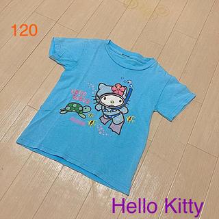 ハローキティ(ハローキティ)のHello Kitty Tシャツ♪ 120(Tシャツ/カットソー)