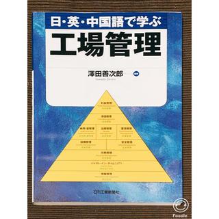 日・英・中国語で学ぶ工場管理(科学/技術)