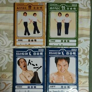 お笑い芸人 自由帳〈B5〉4冊(お笑い芸人)