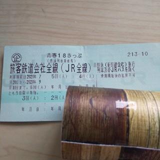 青春18きっぷ  2020年夏  🌺🌴🏖        返送不要です!3回(鉄道乗車券)