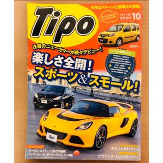 Tipo ティーポ No.292 2013年10月号(車/バイク)