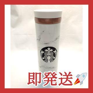 スターバックスコーヒー(Starbucks Coffee)の韓国正規品 新品 大理石 スターバックス タンブラー スタバ(タンブラー)
