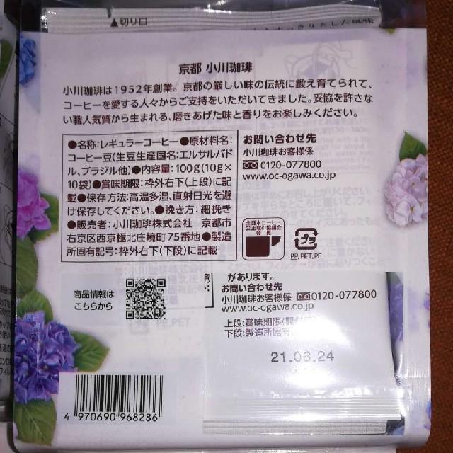 小川珈琲(オガワコーヒー)の小川珈琲 期間限定 夏珈琲 ドリップコーヒー 10袋 食品/飲料/酒の飲料(コーヒー)の商品写真