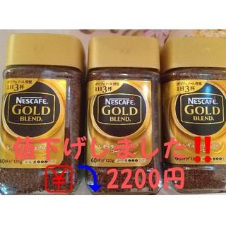 Nestle - NESCAFE GOLD BLEND レギュラーソリブルコーヒー