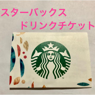 スターバックスコーヒー(Starbucks Coffee)のスターバックス ドリンクチケット  6枚 スタバ 福袋(フード/ドリンク券)