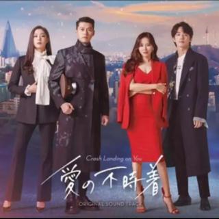 愛の不時着 DVD(韓国/アジア映画)