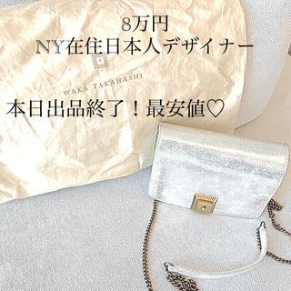 アニヤハインドマーチ(ANYA HINDMARCH)のWAKA TAKAHASHI❤️美品 2way メタリックシルバーチェーンバッグ(ショルダーバッグ)