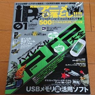 雑誌 iP!  2008/01DVD-ROM付き(専門誌)