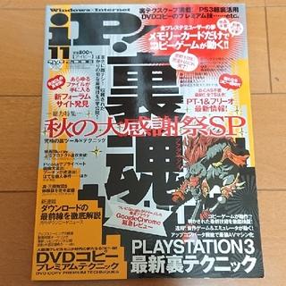 雑誌 iP!  2008/11DVD-ROM付き(専門誌)