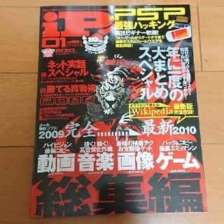 雑誌 iP!  2010/01DVD-ROM付き(専門誌)