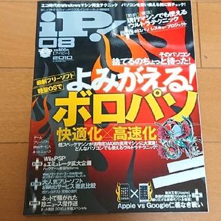 雑誌 iP!  2010/08DVD-ROM付き(専門誌)