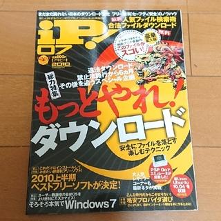 雑誌 iP!  2010/07DVD-ROM付き(専門誌)