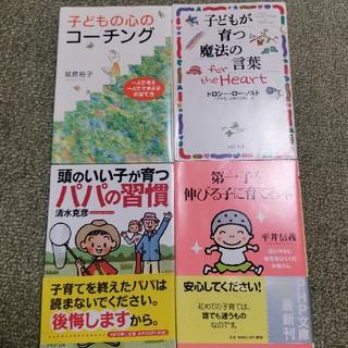 PHP文庫 子育て  本 4 冊(結婚/出産/子育て)