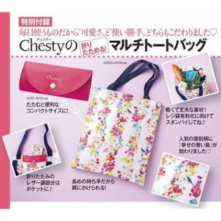 チェスティ(Chesty)の⭐️新品⭐️【Chesty チェスティ】マルチ トートバッグ★付録❗️(トートバッグ)