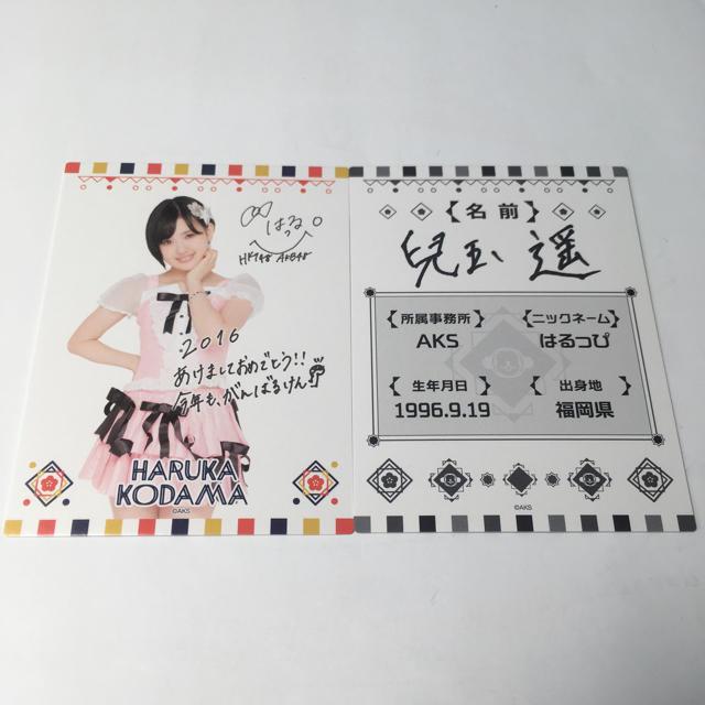 AKB48(エーケービーフォーティーエイト)の兒玉遥 AKB48 2016年福袋 メンバープロフィール・メッセージカード エンタメ/ホビーのタレントグッズ(アイドルグッズ)の商品写真