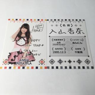 エーケービーフォーティーエイト(AKB48)の入山杏奈 AKB48 2016年福袋 メンバープロフィール・メッセージカード(アイドルグッズ)