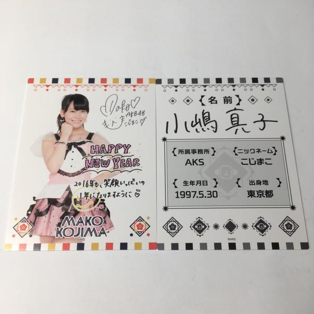 AKB48(エーケービーフォーティーエイト)の小嶋真子 AKB48 2016年福袋 メンバープロフィール・メッセージカード エンタメ/ホビーのタレントグッズ(アイドルグッズ)の商品写真