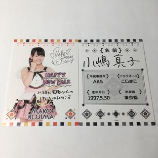エーケービーフォーティーエイト(AKB48)の小嶋真子 AKB48 2016年福袋 メンバープロフィール・メッセージカード(アイドルグッズ)
