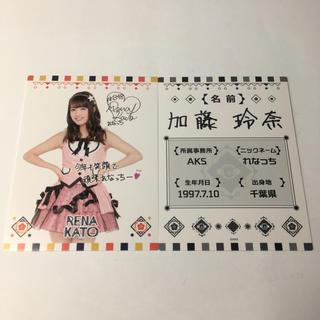 エーケービーフォーティーエイト(AKB48)の加藤玲奈 AKB48 2016年福袋 メンバープロフィール・メッセージカード(アイドルグッズ)