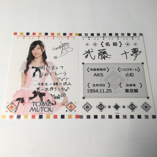 AKB48(エーケービーフォーティーエイト)の武藤十夢 AKB48 2016年福袋 メンバープロフィール・メッセージカード エンタメ/ホビーのタレントグッズ(アイドルグッズ)の商品写真