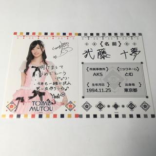 エーケービーフォーティーエイト(AKB48)の武藤十夢 AKB48 2016年福袋 メンバープロフィール・メッセージカード(アイドルグッズ)