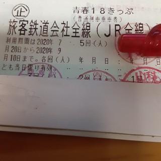 8/13発送青春18 1回 返却不要 青春18きっぷ ゆうパケット送料無料339(鉄道乗車券)