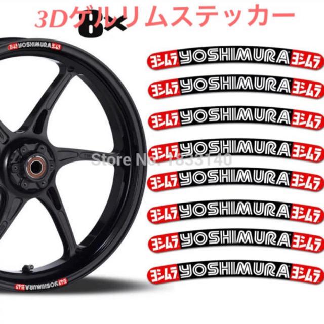 ヨシムラ3D-GELホイールリムステッカー8本セット 自動車/バイクのバイク(装備/装具)の商品写真