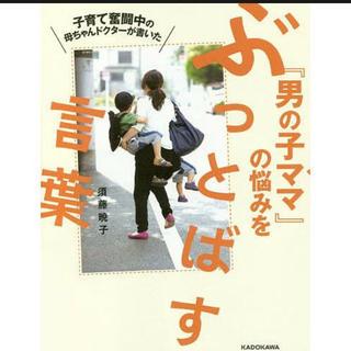 『男の子ママ』の悩みをぶっとばす言葉 / 須藤暁子(結婚/出産/子育て)