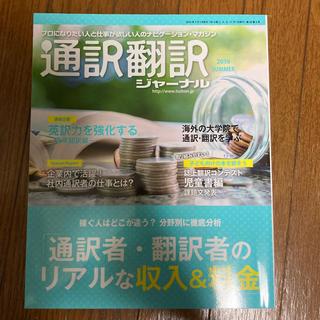 通訳翻訳ジャーナル 2019年 07月号(結婚/出産/子育て)