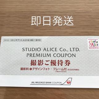 スタジオアリス 優待券 JAL
