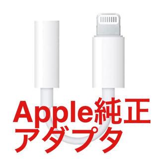 アイフォーン(iPhone)のiPhone Apple ヘッドフォンジャック イヤホン 変換アダプタ 純正品(その他)