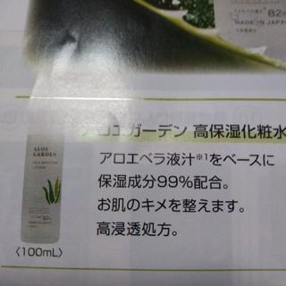 コバヤシセイヤク(小林製薬)の小林製薬 株主優待 アロエガーデンコース(ショッピング)