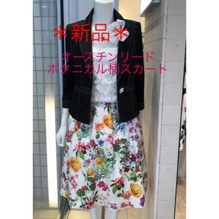M'S GRACY - 気まぐれタイムセール8/9迄*オースチンリード新品⭐️ボタニカル柄スカート