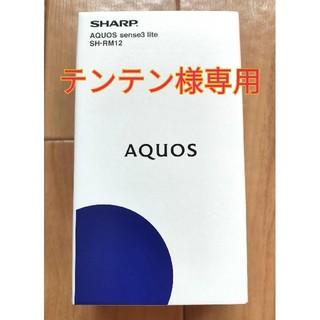アクオス(AQUOS)のテンテン様専用 AQUOS sense3 lite シルバーホワイト(スマートフォン本体)