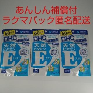 DHC - 【ラクマパック匿名配送】DHC 天然ビタミンE(大豆) 60日分3袋