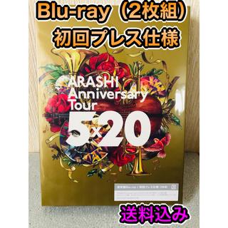 アラシ(嵐)の嵐 Live DVD 5×20  通常盤 初回プレス仕様Blu-ray(アイドル)