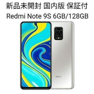 ANDROID - 新品未開封 xiaomi redmi note 9s 国内版 本体 ホワイト