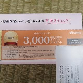 NTTdocomo - ドコモ dポイント クーポン 3000ポイント