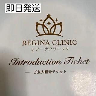 レジーナクリニック 紹介チケット 10%割引(その他)