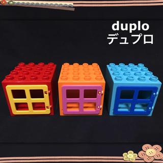 Lego - デュプロ お家 4×4 窓 キューブ 3セット