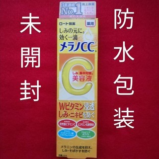 ロート製薬 - メラノCC 薬用しみ集中対策美容液(20ml)