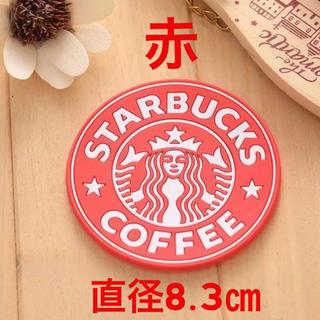 スターバックスコーヒー(Starbucks Coffee)の赤 スターバックス コースター(その他)