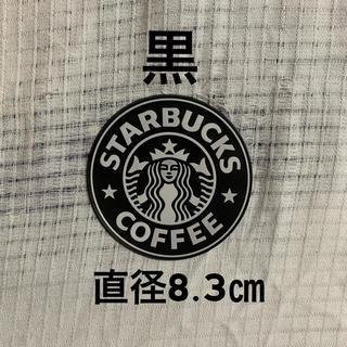 スターバックスコーヒー(Starbucks Coffee)の黒 スターバックス コースター(その他)