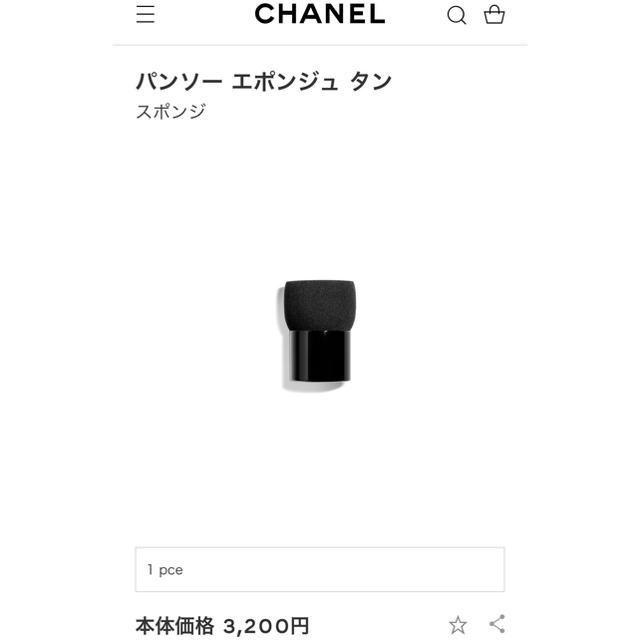 CHANEL(シャネル)の【ゆこり様専用】【CHANEL】シャネル スポンジ♪ コスメ/美容のベースメイク/化粧品(その他)の商品写真