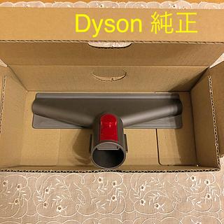 Dyson - 新品 ダイソン  純正 ふとんツール 付属品 布団ツール 正規品