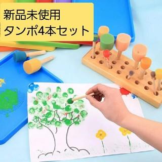 タンポ スタンプ お絵描き 絵の具 知育玩具 誕生日 木製 カード 教材 保育