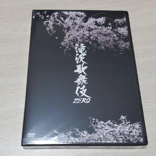 ジャニーズ(Johnny's)の滝沢歌舞伎ZERO 通常盤DVD (舞台/ミュージカル)