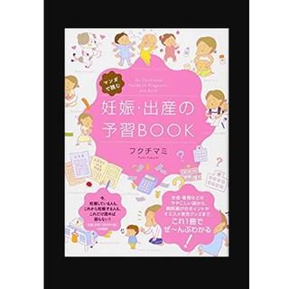 マンガで読む妊娠・出産の予習BOOK(結婚/出産/子育て)